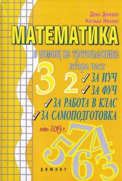 Математика в помощ на третокласника Ч.2 (ново 2019)