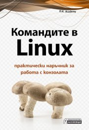 Командите в Linux. Практически наръчник за работа с конзолата