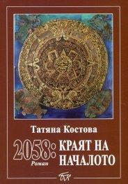 2058: Краят на началото