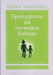 Приказките на господин Кабода