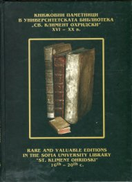 "Книжовните паметници в Университетската библиотека ""Св. Климент Охридски"" XIV - XX в."