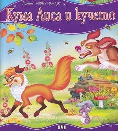 Кума Лиса и кучето/ Моята първа приказка