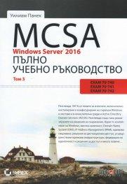 MCSA Windows Server 2016. Пълно ръководство Т.3