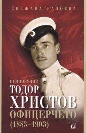 Подпоручик Тодор Христов - Офицерчето (1883-1903)