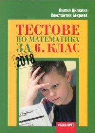 Тестове по математика за 6 клас/ 2018