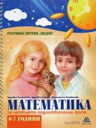 Математика за четвърта подготвителна група (6-7 години)