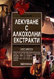 Лекуване с алкохолни екстракти