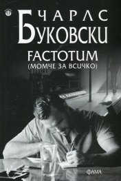 Factotum (момче за всичко)