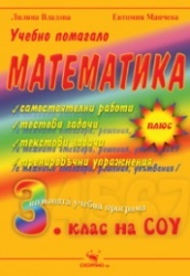 Учебно помагало по математика за 3 клас / по новата учебна програма