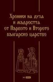 Хроники на духа и мъдростта от Първото и Второто българско царство (луксозно издание)