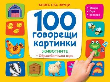 100 говорещи картинки: Животните (Книга със звуци)