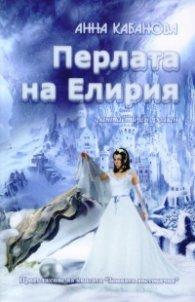 Перлата на Елирия