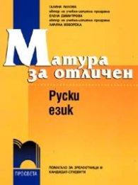 Матура за отличен: Руски език - Учебник + аудиокасета