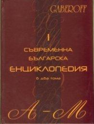 Съвременна българска енциклопедия в два тома