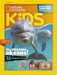 National Geographic KIDS България 9/2019