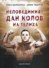 Непобедимият Дан Колов на тепиха