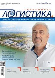 ЛОГИСТИКА - бр.8/2019