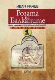 Розата на Балканите Том 1 - България до края на XIX век