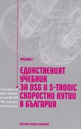 Учебник 1. Единственият учебник за DSG и S-Tronic скоростни кутии в България
