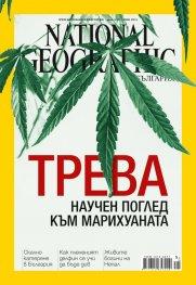 National Geographic България 6/2015