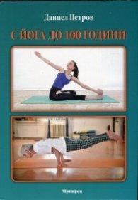 С йога до 100 години