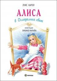 Алиса в Огледалния свят/ твърда корица