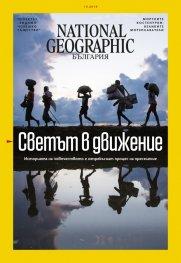 National Geographic България 10/2019
