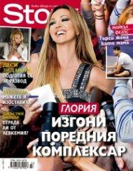 Story; Бр. 33/2012