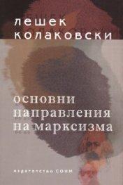 Основни направления на марксизма