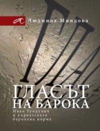 Гласът на барока - Иван Гундулич и хърватската барокова норма
