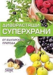 Диворастящи сухперхрани от българската природа