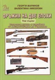 Оръжия на две епохи Т.1: Патронни пушки и карабини от Австро-Унгария до Германия