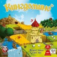Кингдомино - настолна игра