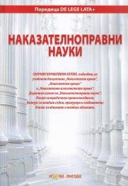 Наказателноправни науки. Сборник нормативни актове