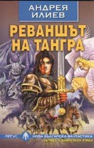 Реваншът на Тангра/ Нова българска фантастика
