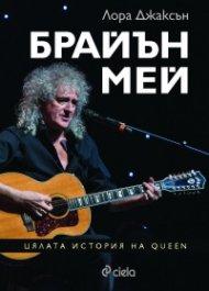 Брайън Мей. Цялата история на Queen