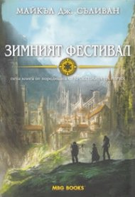 """Зимният фестивал. Пета книга от поредицата """"Откровенията на Ририя"""""""