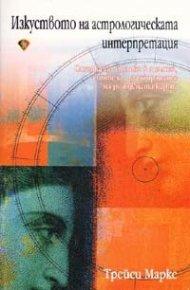 Изкуството на астрологическата интерпретация