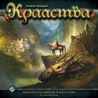 Кралства - Настолна игра