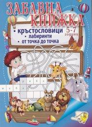 Забавна книжка 5-7 години: Кръстословици. Лабиринти от точка до точка