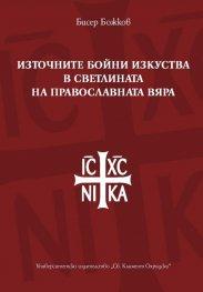 Източните бойни изкуства в светлината на православната вяра