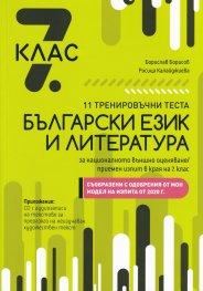 11 тренировъчни теста по Български език и литература за 7 клас за национално външно оценяване/ приемен изпит в края на 7 клас