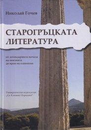 Старогръцката литература от легендарните начала на поезията до края на елинизма