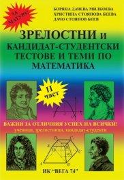 Зрелостни и кандидат-студентски тестове и теми по математика Ч.II