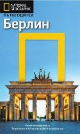 Пътеводител Берлин/ National Geographic