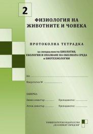 Протоколна тетрадка Физиология на животните и човека №2