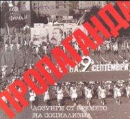 Пропаганда. Лозунги от времето на социализма