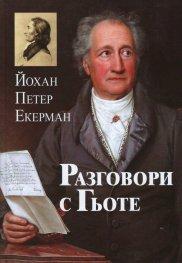 Разговори с Гьоте през последните години на неговия живот 1823-1832