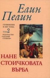 Съчинения в 5 тома Т.2: Нане Стоичковата върба