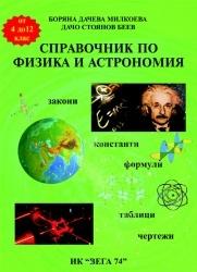 Справочник по физика и астрономия: с константи, закони, формули, графики, таблици и чертежи